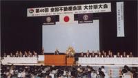 大分県大会