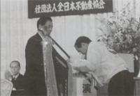 大会旗を受け取る 若月 重良 山形県本部長