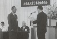 感謝状を受け取る 池田 哲也 大分県本部長