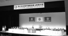 山形県大会