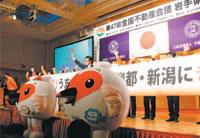 次回の全国不動産会議は新潟県で行わることが決定