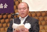 松永幸久 副理事長