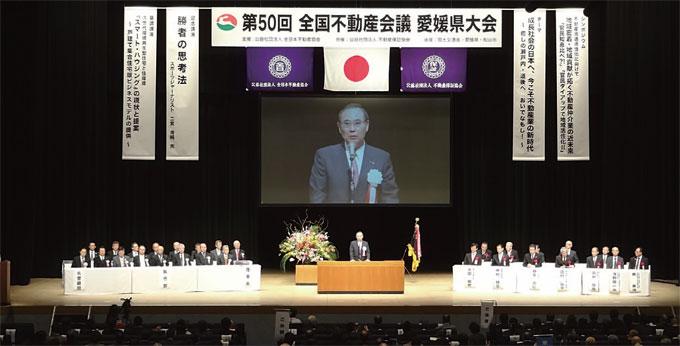 第49回 全国不動産会議 鹿児島県大会