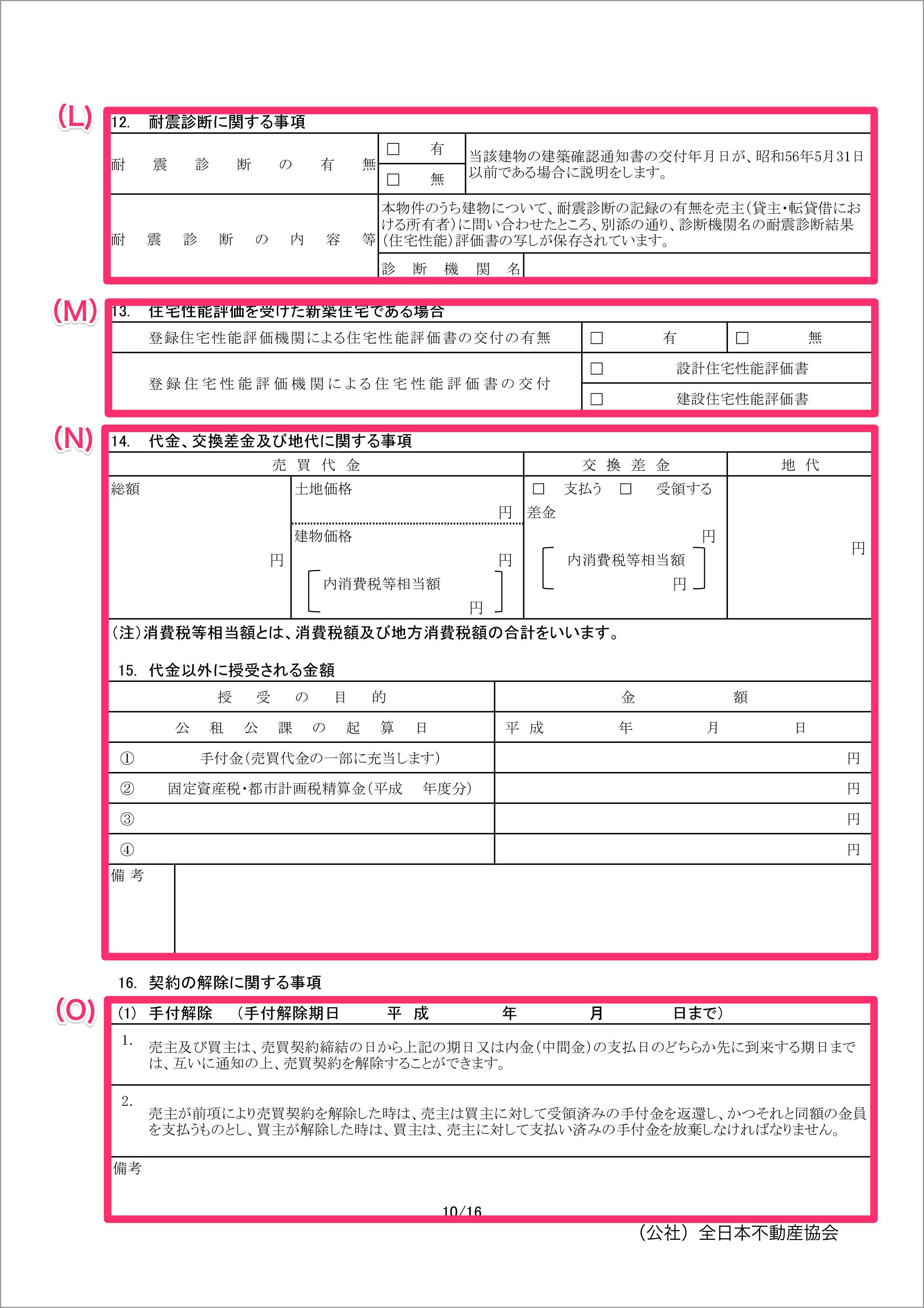購入時の契約条件に関する重要事項説明について | 公益社団法人 全日本不動産協会
