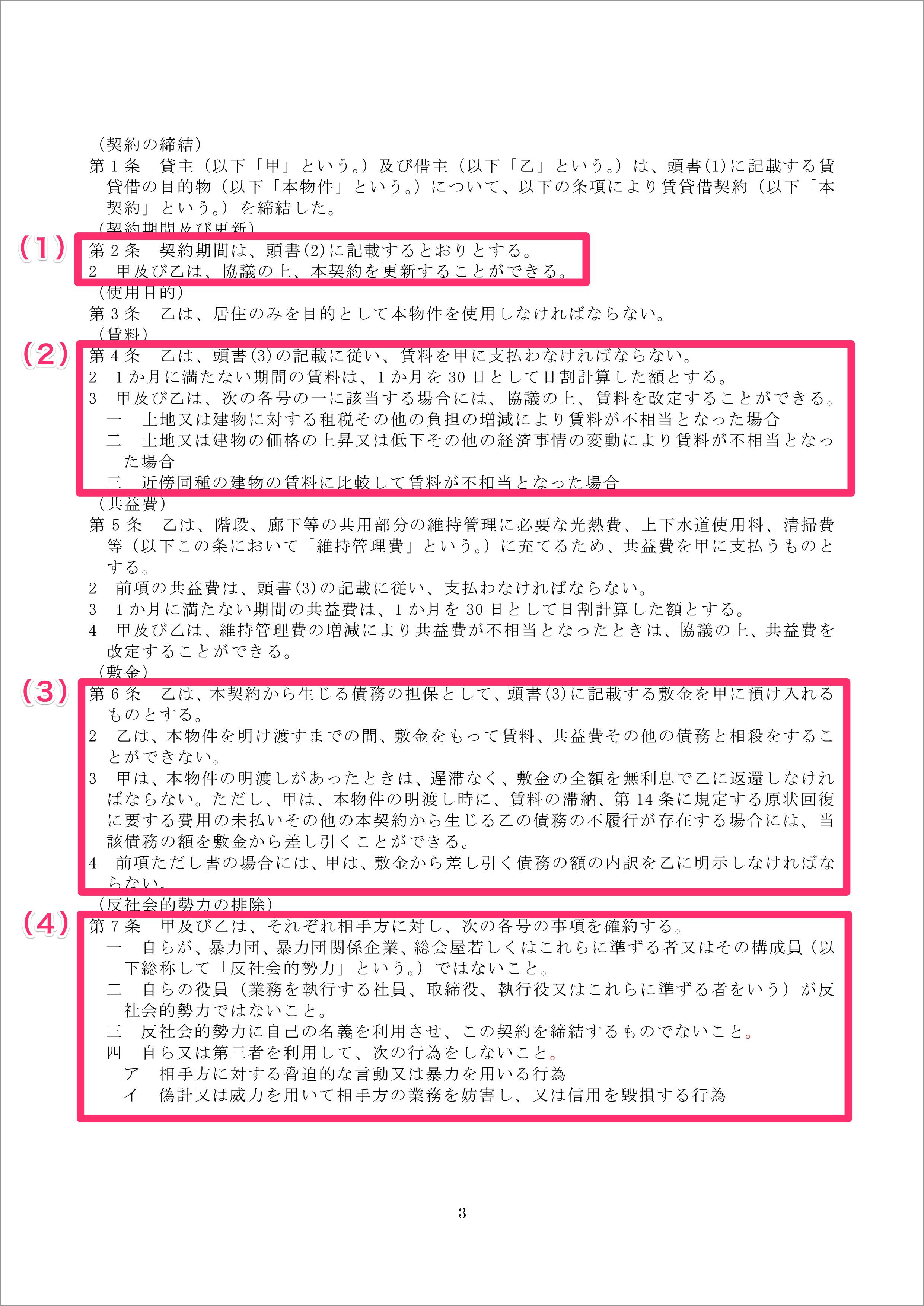 (1)契約期間と更新の定め