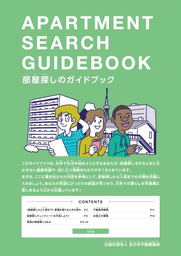 部屋探しのガイドブック