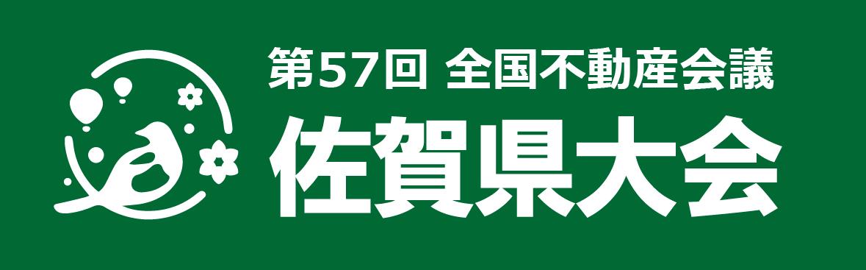 佐賀県大会