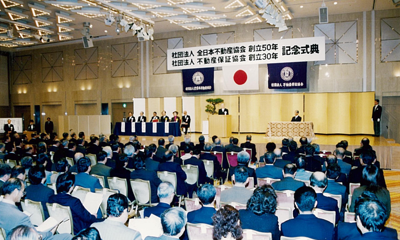 全日本不動産協会 創立50周年記念式典 (2001年1月)