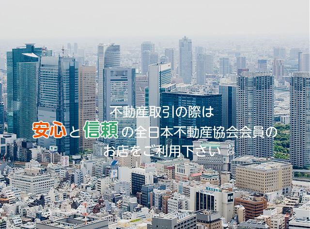 不動産取引の際は、安心と信頼の全日本不動産協会のお店をご利用ください