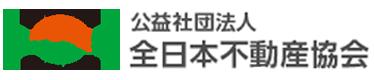 公益社団法人 全日本不動産協会
