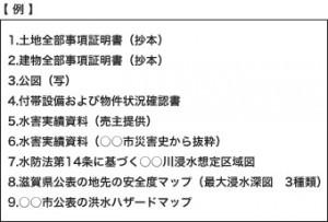 fig_201411_shiga_02