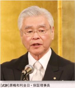 [式辞]原嶋和利全日・保証理事長