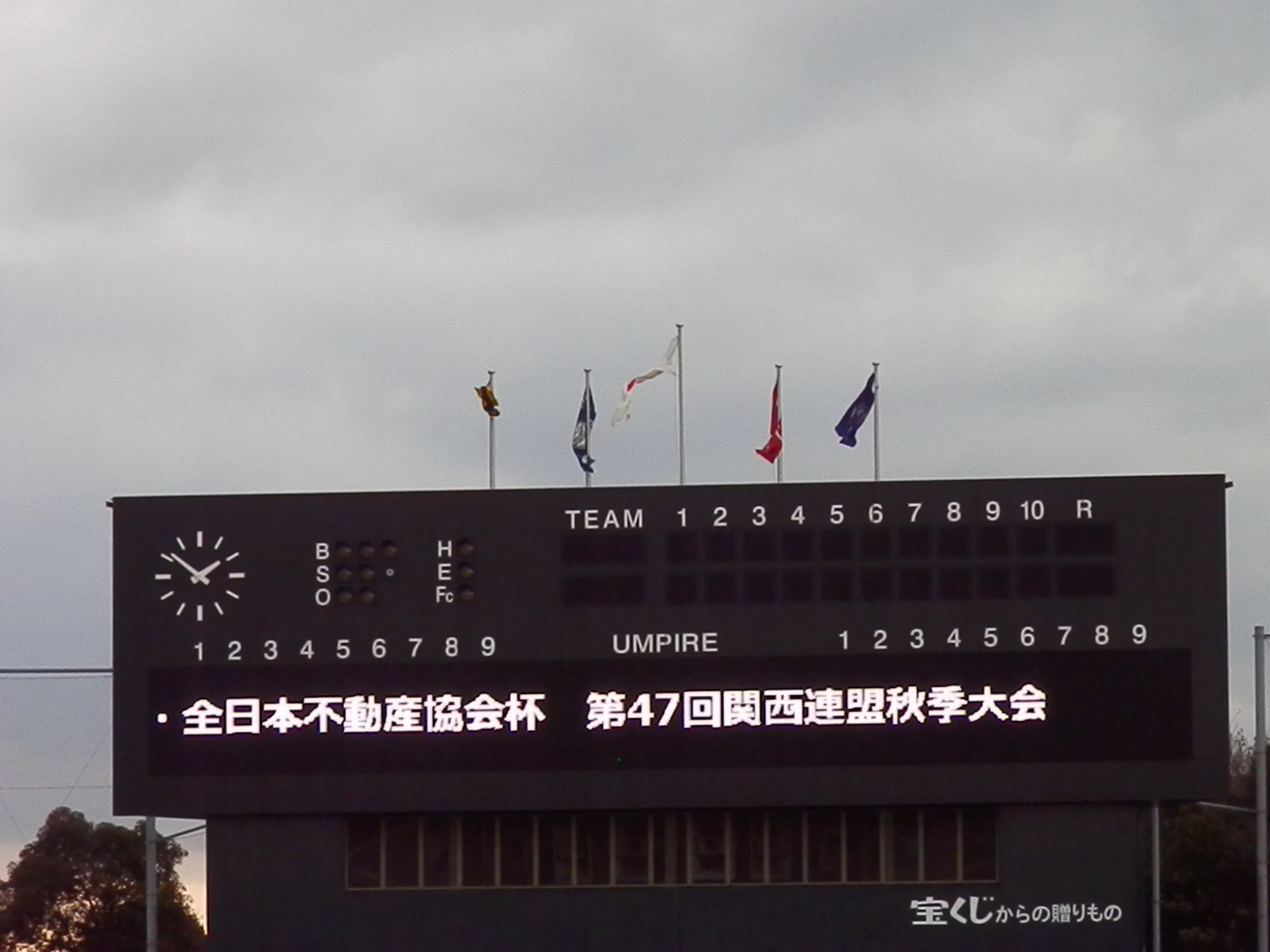 関西 連盟
