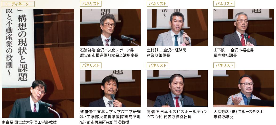 第54回 全国不動産会議 石川県大会 開催レポート | 公益社団法人 ...